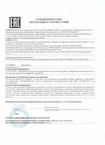 Декларация на полотенца 2015