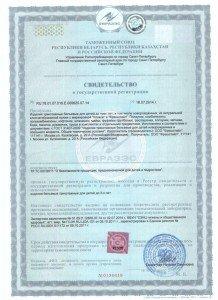 Сертификаты Фрешстайл (09)