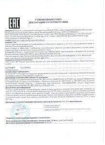 сертификаты 2015